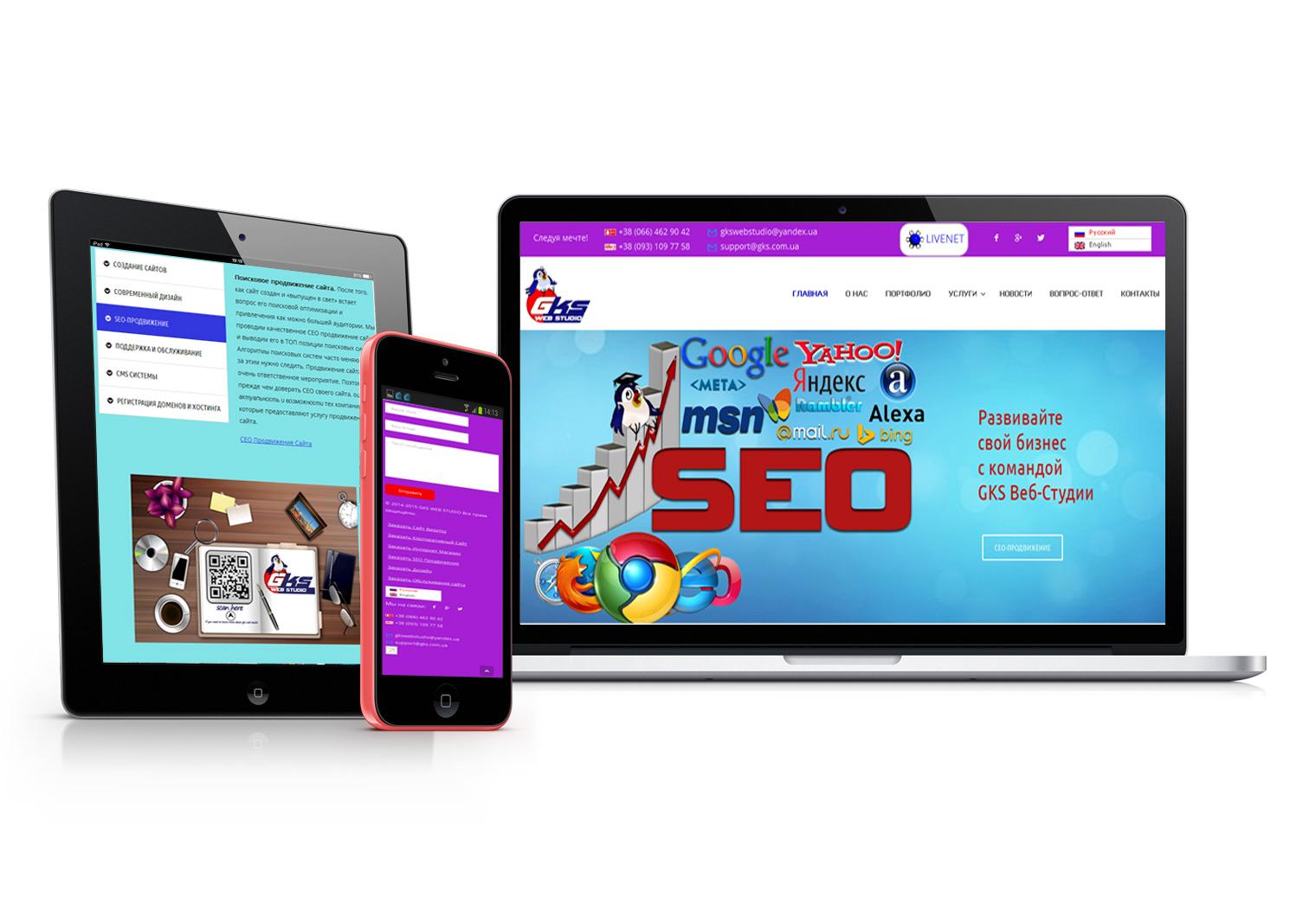 SEO GKS Web Studio site
