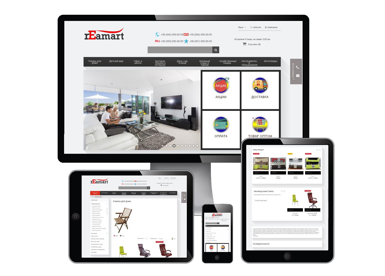 Створення інтернет-магазину меблів
