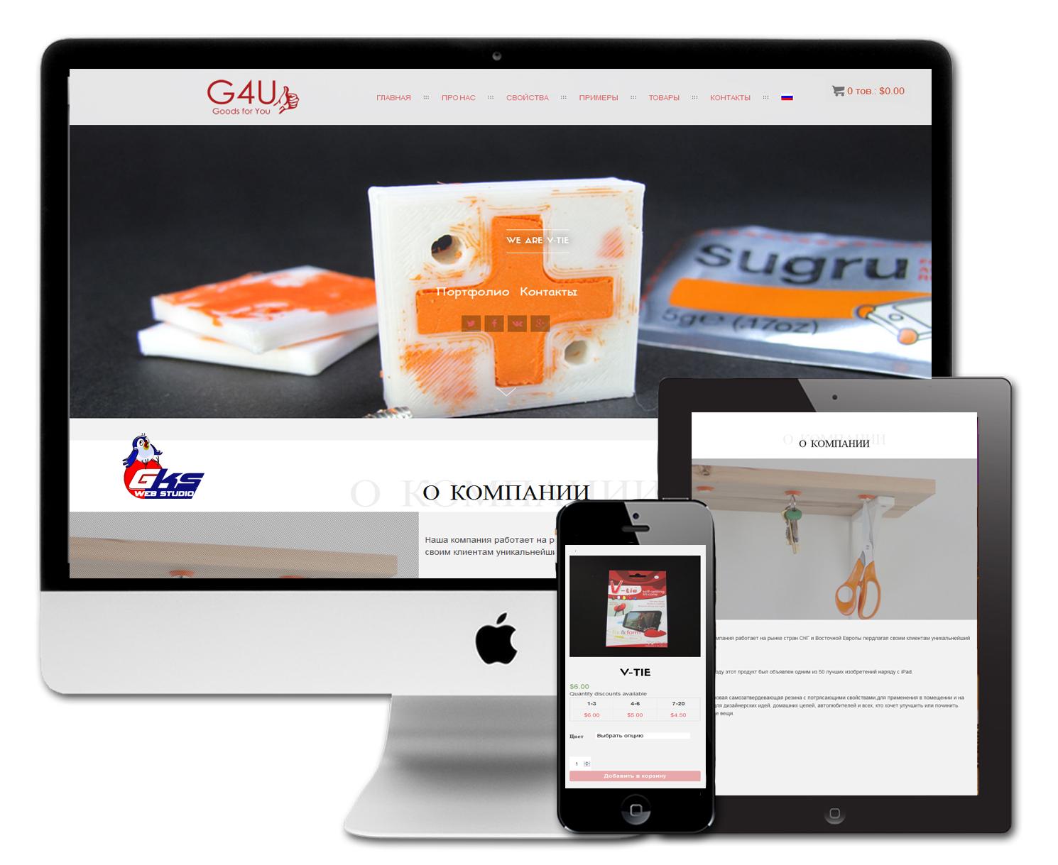 """Створення сайту """"під ключ"""" G4U"""