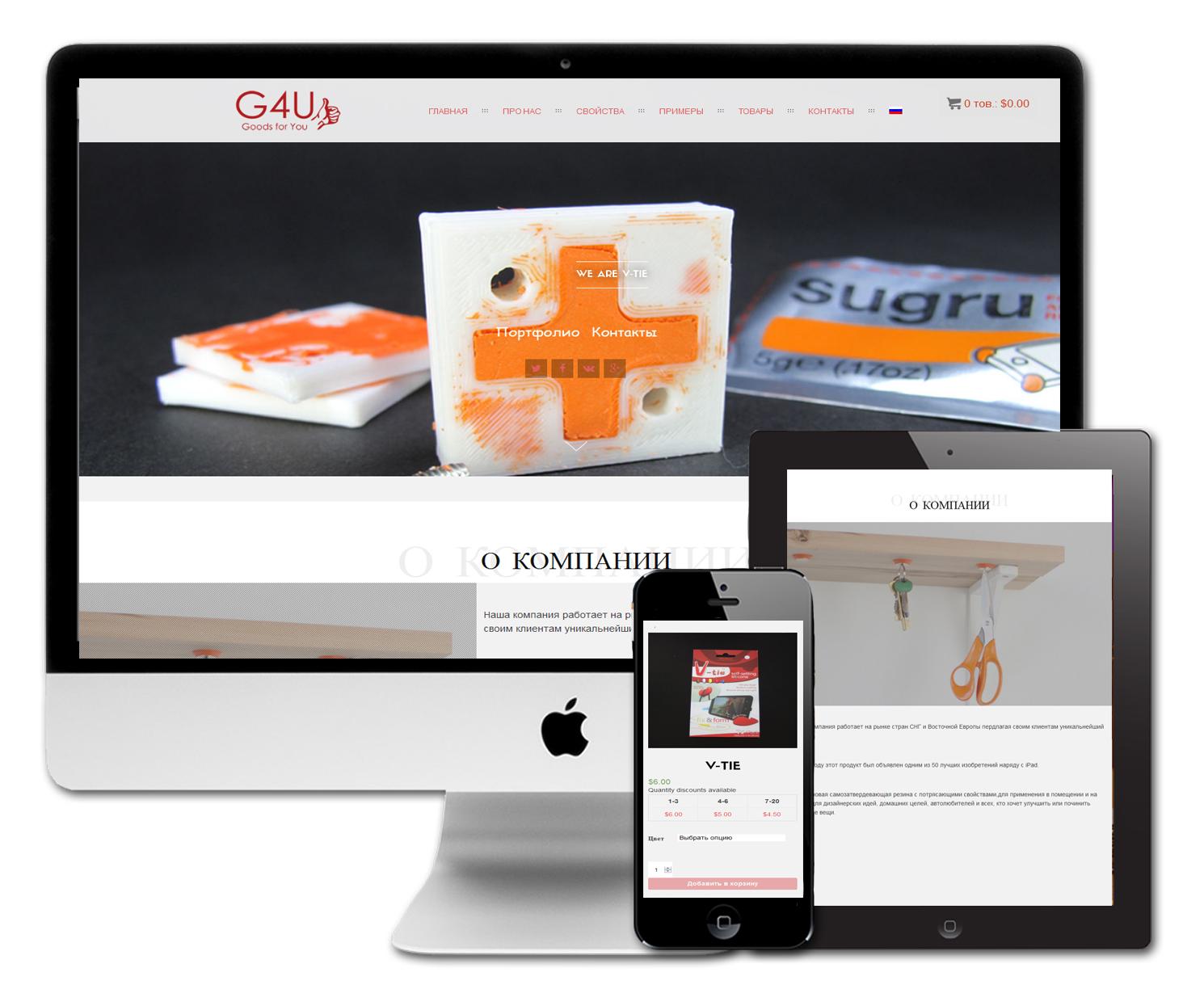 """Создание сайта """"под ключ"""" G4U"""