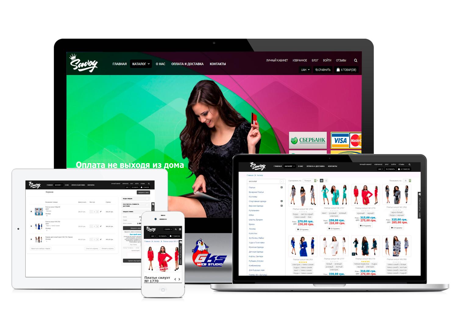 Створення інтернет-магазину Savoy