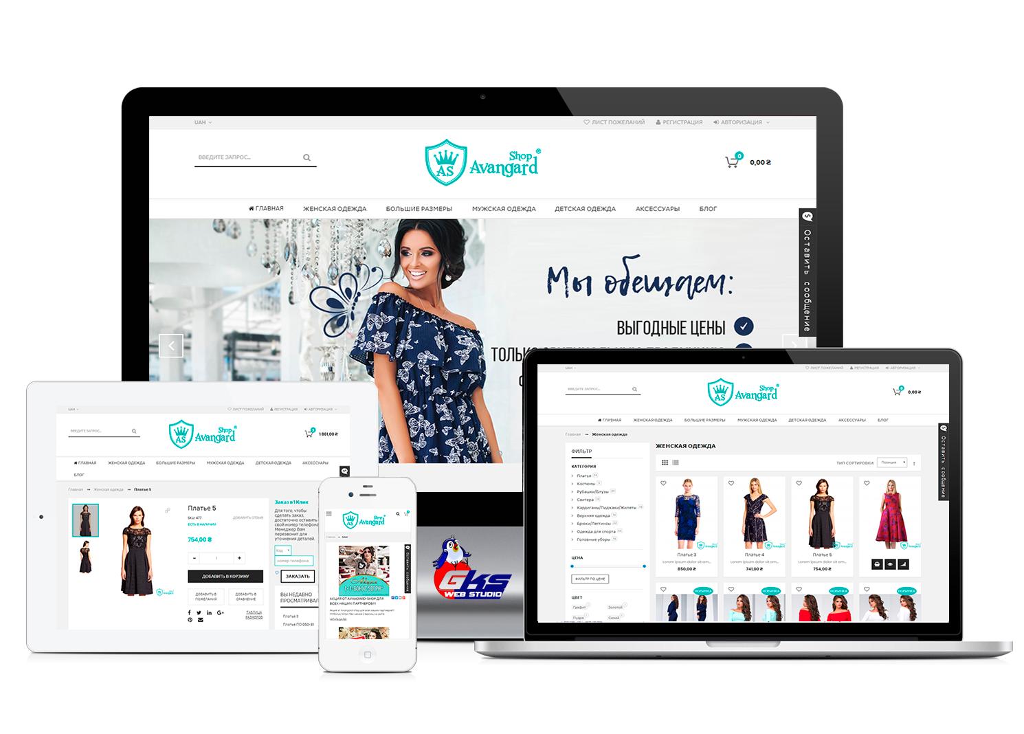 Creating an online store Avangard