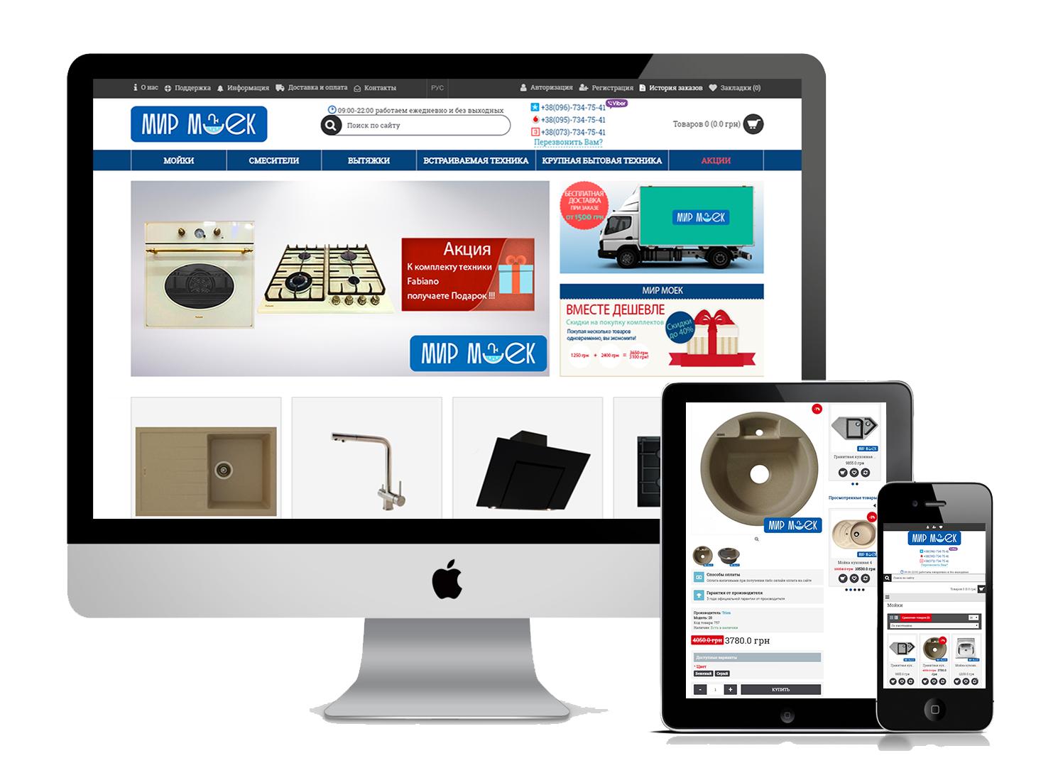 Створення інтернет-магазину Світ мийок