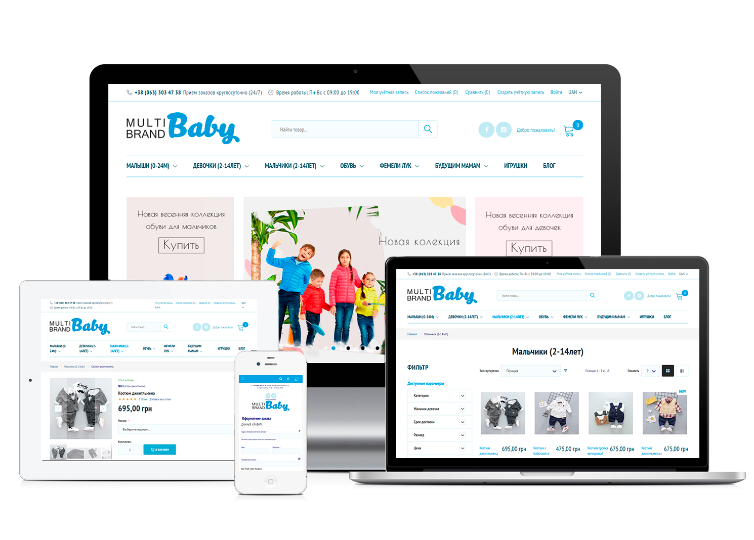 Creating an online store Mbbaby. Magento 2