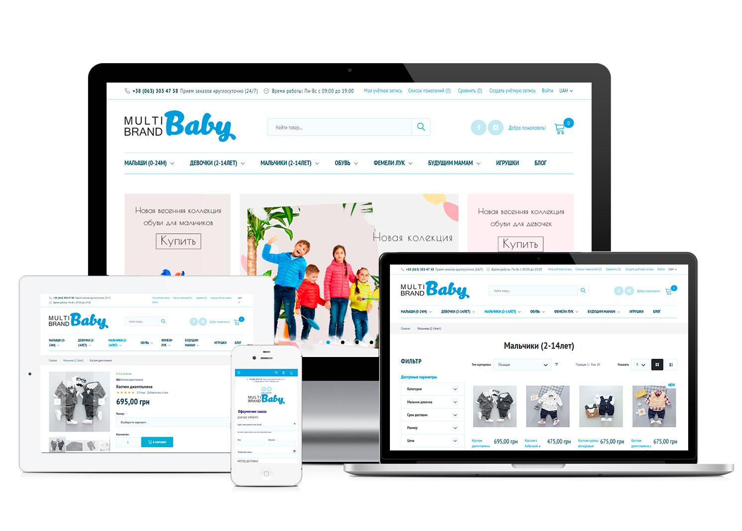 Створення інтернет-магазину Mbbaby. Magento 2