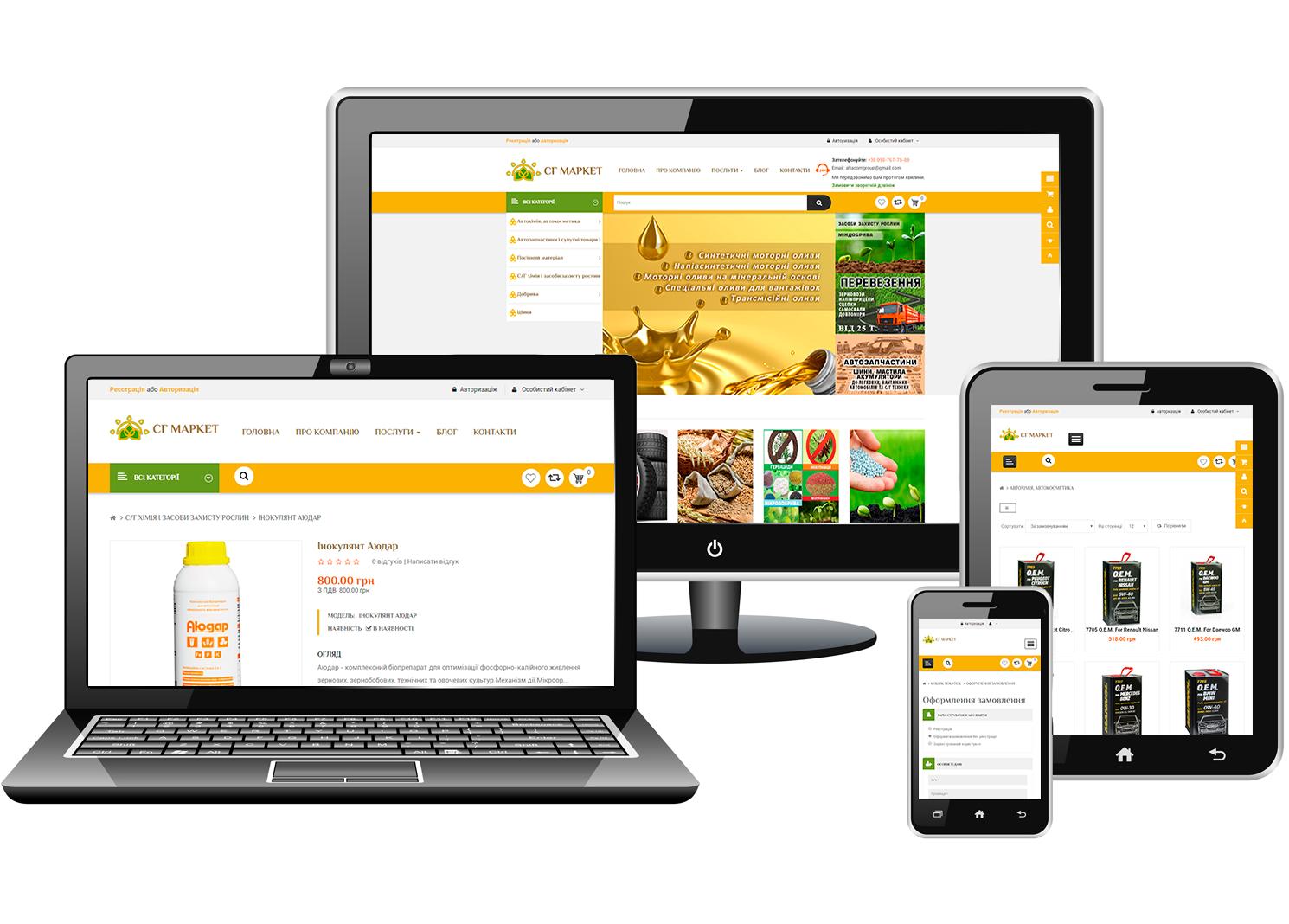 Development of an online store Altakom Group