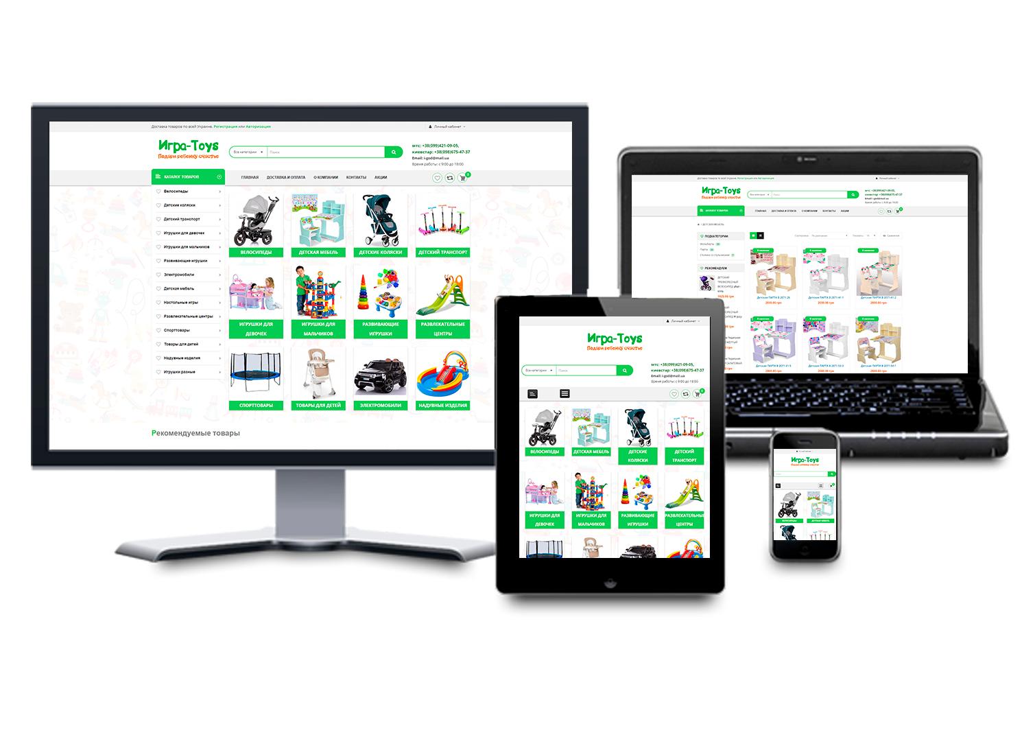 Development of an online store Igra-Toys