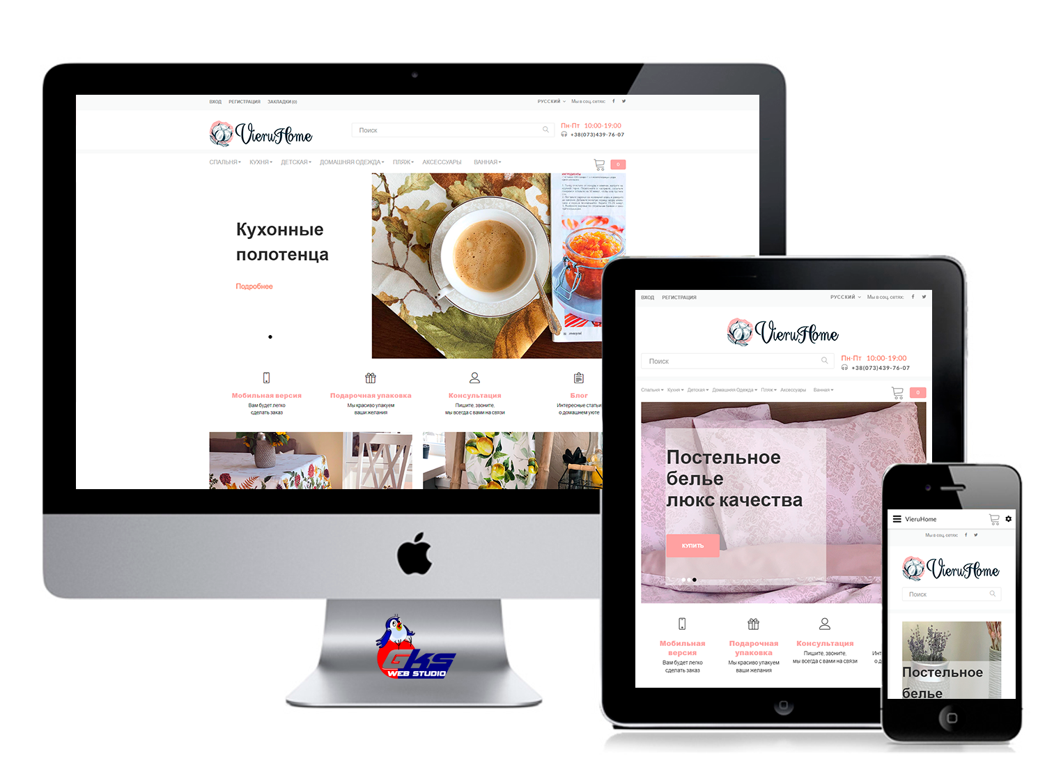 Creation of the online store VieruHome. CMS OpenCart