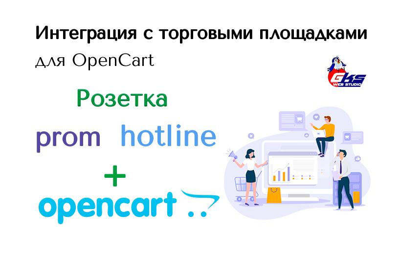 Интеграция интернет-магазина на OpenCart c Rozetka, Prom.ua