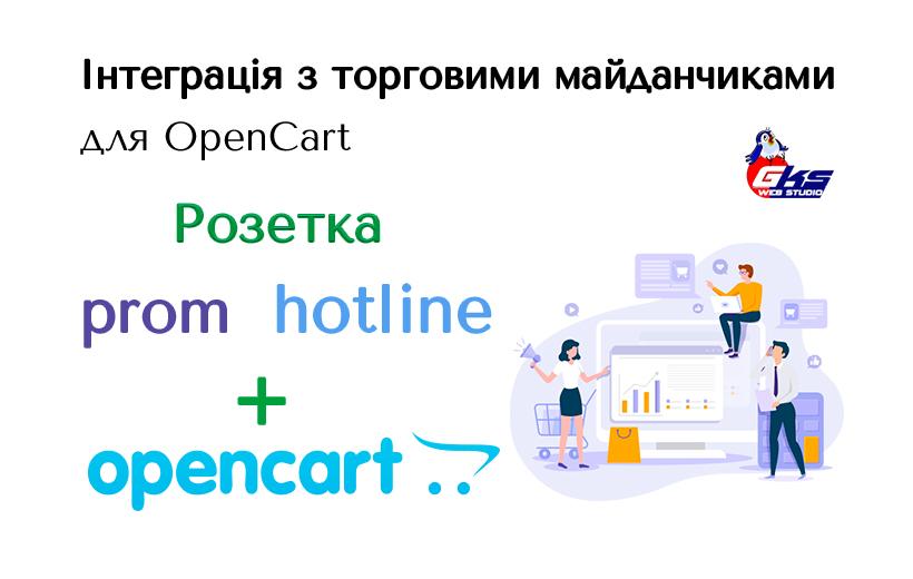 Інтеграція інтернет-магазину на OpenCart Rozetka, Prom.ua