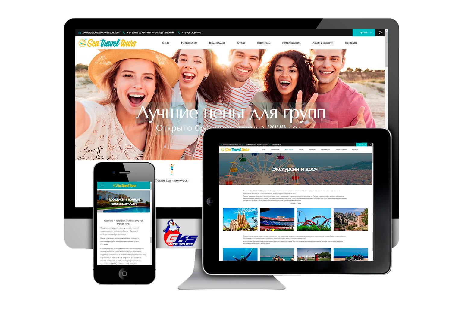 Створення туристичного сайту Sea travel tours. CMS WordPress